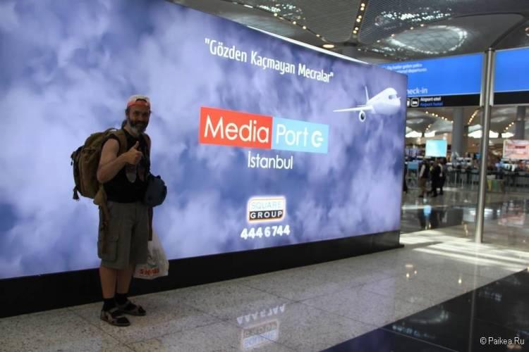 Мы в аэропорту Стамбула