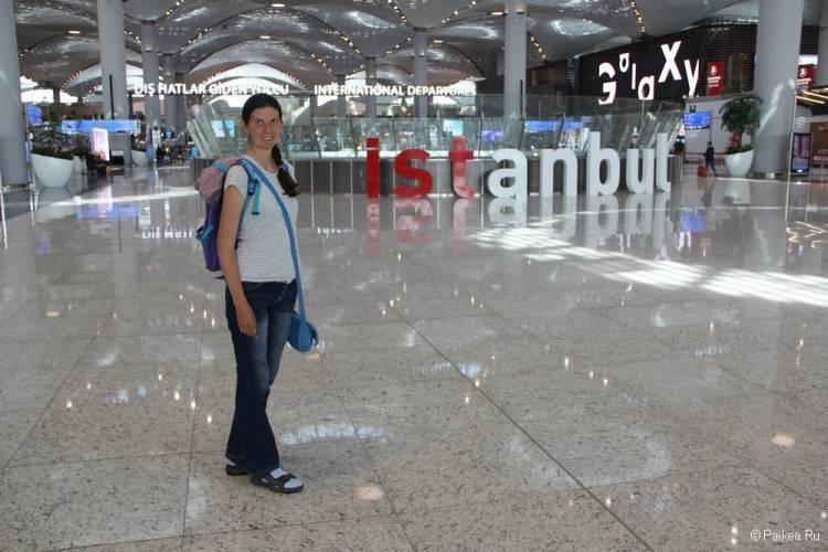 Москва - Лос-Анджелес пересадка в Стамбуле
