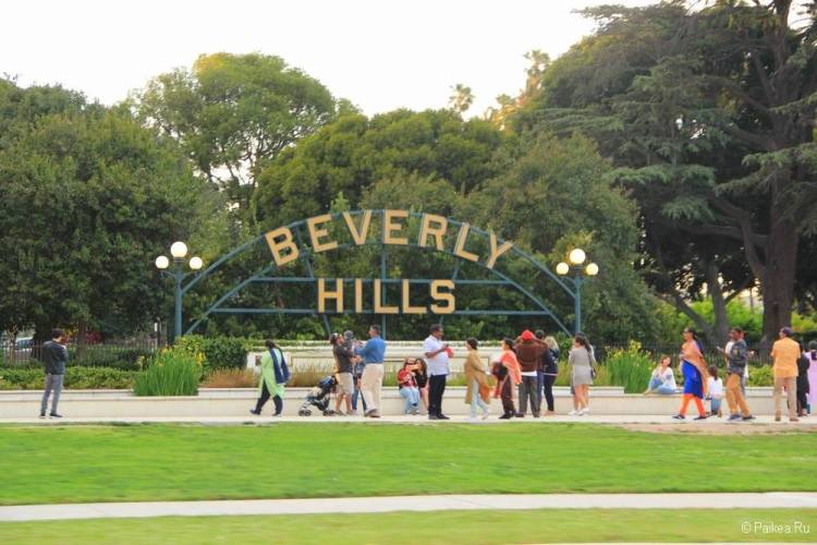 Беверли-Хиллс Лос Анджелес