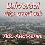 Смотровая площадка Юниверсал в Лос-Анджелесе