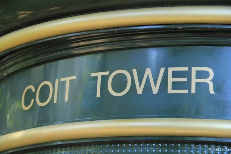 Башня Койт (Coit Tower)