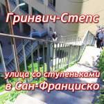 Гринвич-Степс (Greenwich Steps) Сан-Франциско