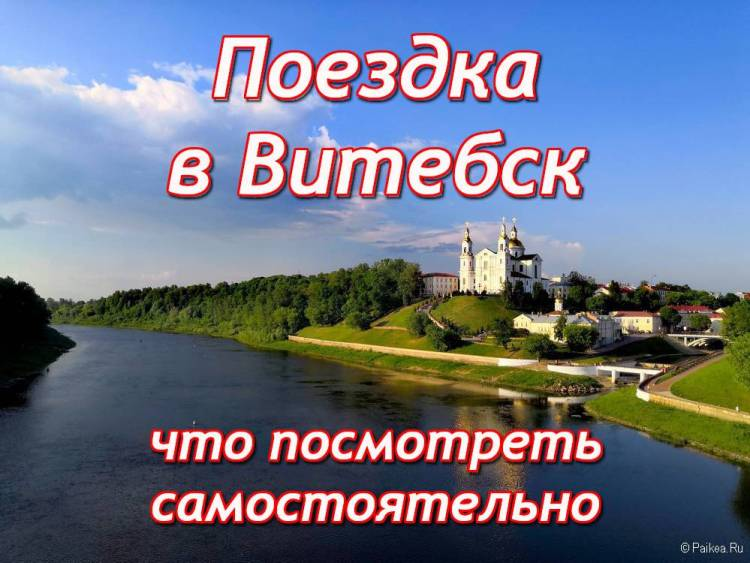 Поездка в Витебск - что посмотреть