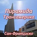 Трансамерика Сан-Франциско