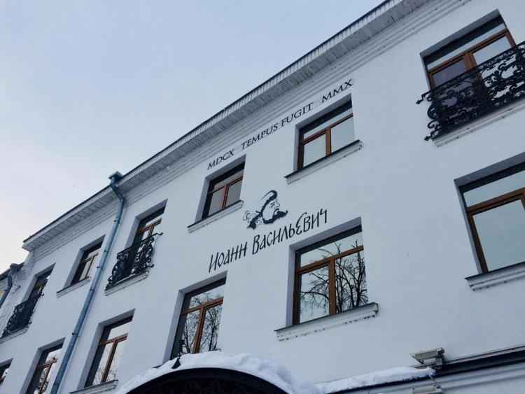отель иоанн васильевич ярославль