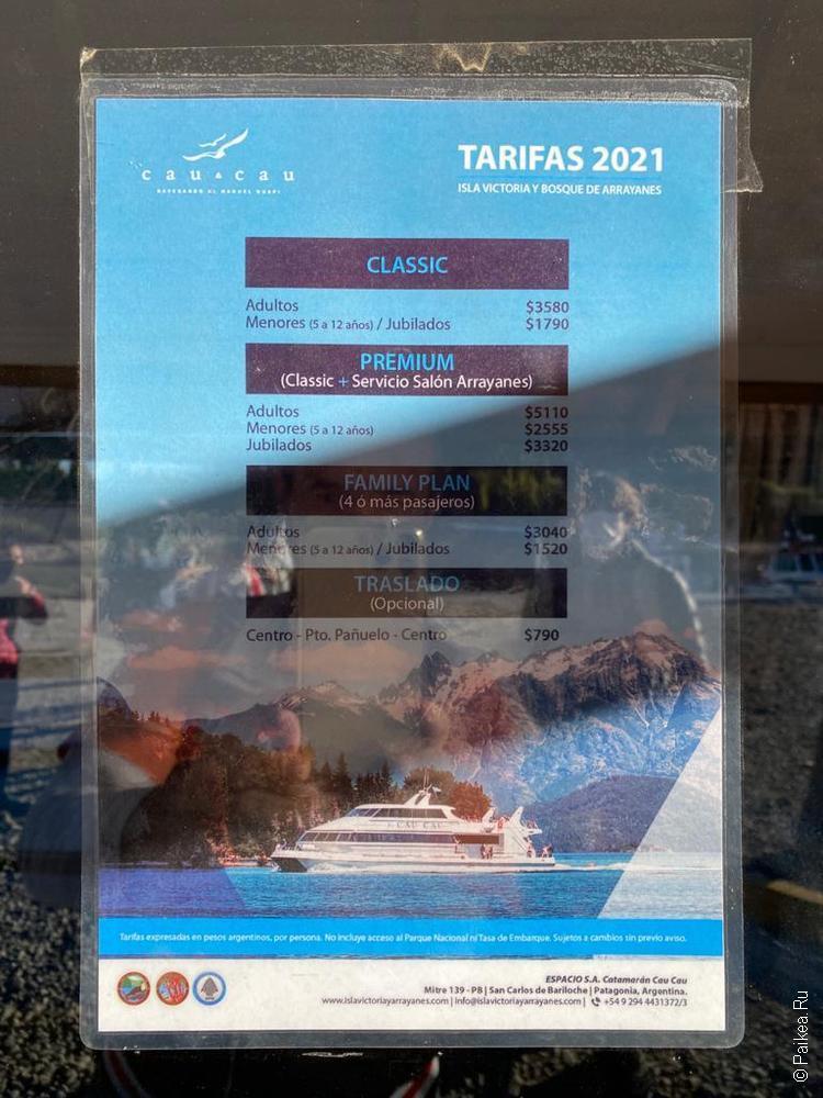 цены на экскурсии по озеру в барилоче