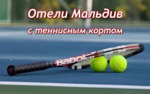 мальдивы отели с теннисным кортом