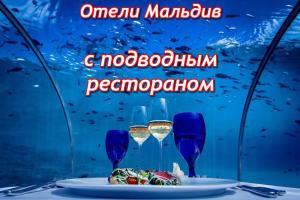 на мальдивах с подводным рестораном