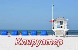 клируотер флорида сша / clearwater
