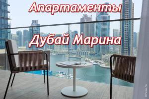 апартаменты дубай марина