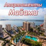 майами апартаменты