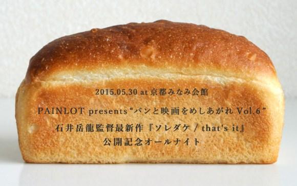 """PAINLOT presents""""パンと映画をめしあがれ Vol.6""""at 京都みなみ会館"""