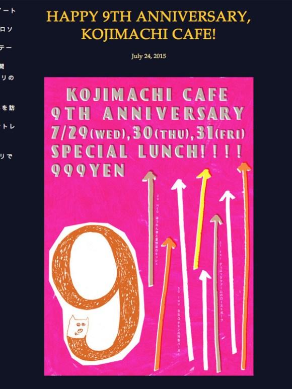 麹町カフェがオープン9周年アニバーサリーランチを3日間実施