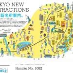 『Hanako No1092 2015年8月13日号』は「東京新名所案内」特集