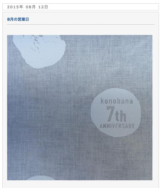 浅草「粉花」7周年記念オリジナルショッピングバッグ