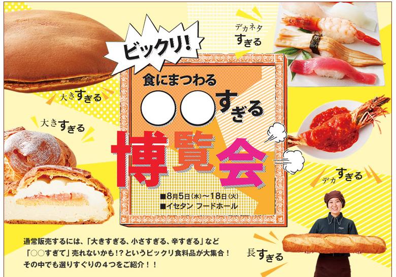 なんと1メートル!ジョアンが「長すぎるフランスパン」を大阪伊勢丹ルクアイーレで販売