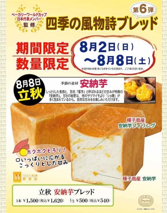 神戸屋レストランの立秋安納芋ブレッド