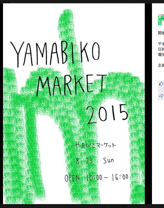 やまびこマーケット2015