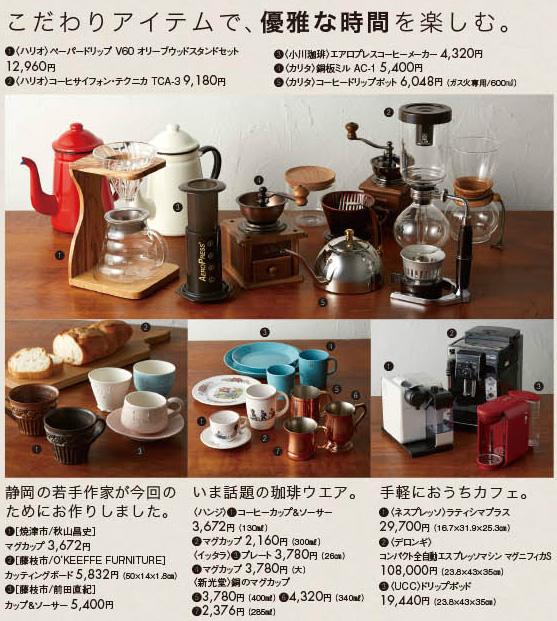 小川珈琲のエアロプレスコーヒーメーカー、O'KEEFFE FURNITUREのカッティングボードなどを販売予定