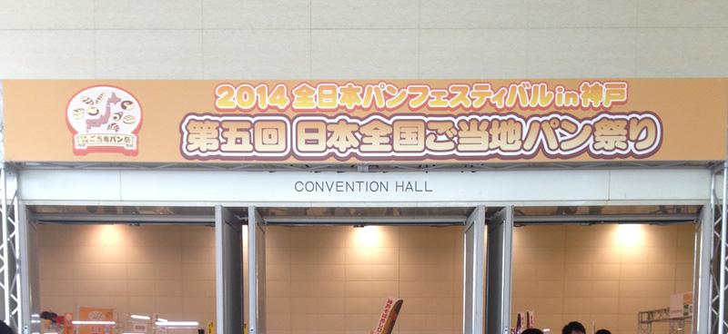 「第5回日本全国ご当地パンまつり」「2014全日本パンフェスティバル」