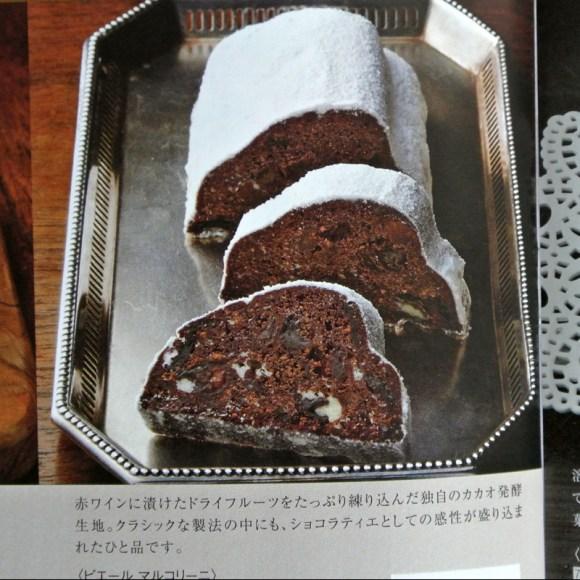 高島屋でお取り寄せ通販可能なピエール・マルコリーニのカカオ(チョコレート/ショコラ)シュトーレン
