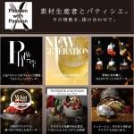 阪急オンラインショップのシュトーレンとクリスマスケーキ特集ページ