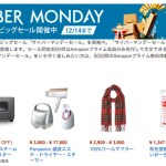amazon cyber monday sale 2015