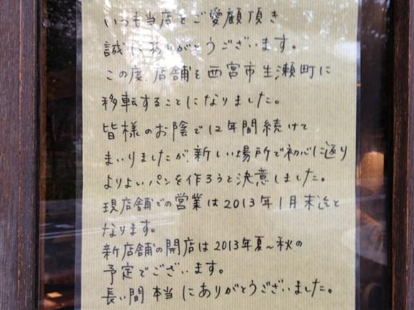 ブランジュリタケウチ閉店時に貼りだされていた西宮市生瀬町への移転のお知らせ