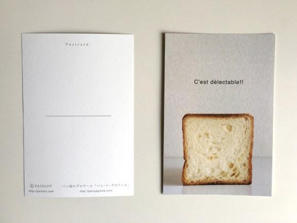 パン屋のグロワール「パン・ド・グロワール」ポストカード