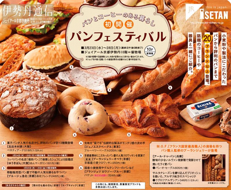 JR京都伊勢丹「パンフェスティバル~パンとコーヒーのある暮らし~」