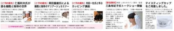 ドンク仁瓶利夫さんや映画『しあわせのパン』三浦有紀子監督のトークショーあり