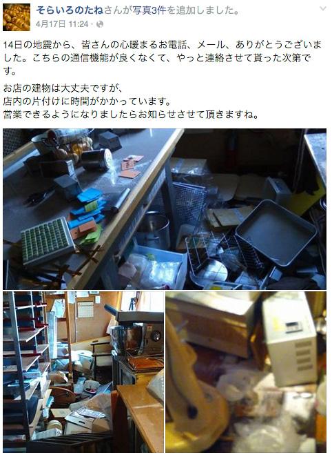 2016年熊本地震で被災した阿蘇郡のパン屋さん「そらいろのたね」フェイスブックページより引用