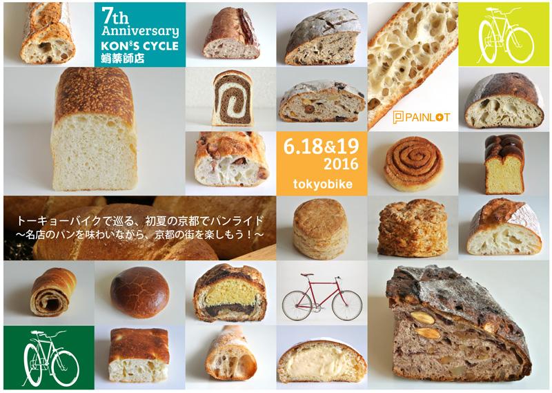 トーキョーバイクで巡る、初夏の京都でパンライド