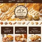 ジェイアール京都伊勢丹の第2回〈パンフェスティバル~パンとコーヒーのある暮らし~〉特設サイト