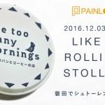 磐田のベーカリーカフェ・ワンモニでシュトーレンを楽しむ〈LIKE A ROLLING STOLLEN〉開催決定!
