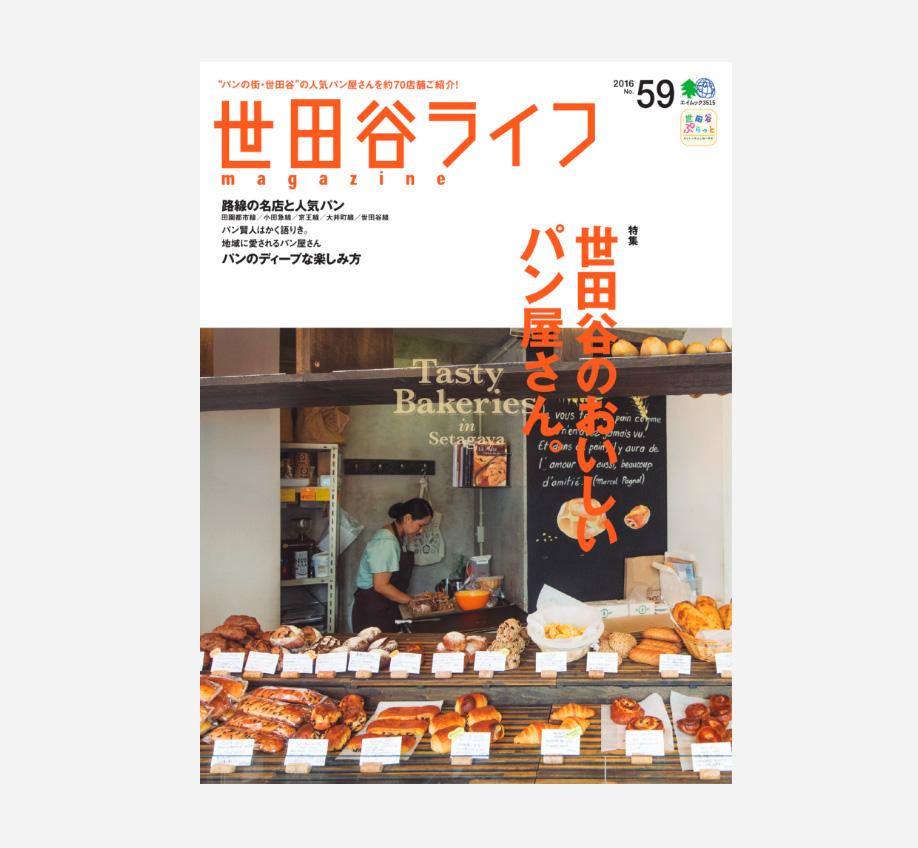 パン特集号の雑誌『世田谷ライフマガジン59』