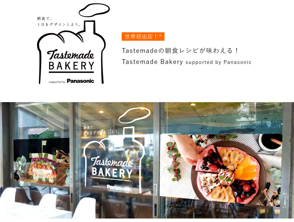 Tastemadeの朝食レシピが味わえる! Tastemade Bakery supported by Panasonic