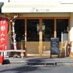 三重県伊勢神宮の山下製パン所