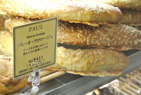 Paulの食事パン「パン・オ・フロマージュ」