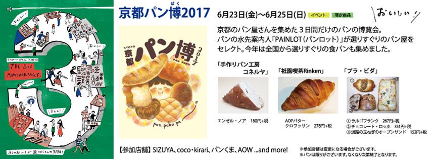 京都パン博2017 選りすぐりの京都のパン屋の博覧会 〜パンの水先案内人が選んだ全国の食パンもやってくる!〜