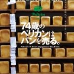 さよなら京都みなみ会館〜パンと映画をめしあがれ『74歳のペリカンはパンを売る。』バレンタインの全力パン祭り〜