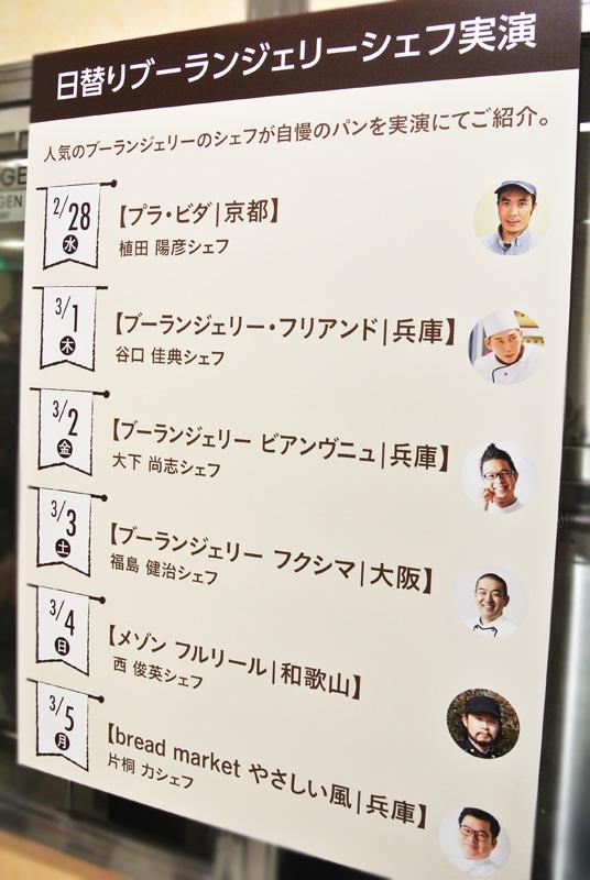 京都伊勢丹『パンフェスティバル』日替わりブーランジェリーシェフ実演コーナー