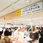 ジェイアール京都伊勢丹『パンフェスティバル2018〜パンとコーヒーのある暮らし〜』10階催事場でスタート
