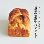 トーキョーバイクで巡る初夏の京都でパンライド-コンズサイクル蛸薬師店10周年記念企画