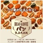 京都伊勢丹で秋の『パンフェスティバル2019〜パンとコーヒーのある暮らし〜』開催決定!