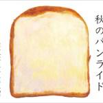 tokyobikeで巡る「秋のパンライド東京編」10月の三連休に開催決定!