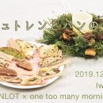磐田ワンモニで〈LIKE A ROLLING STOLLEN シュトレンとパンの会〉開催決定!