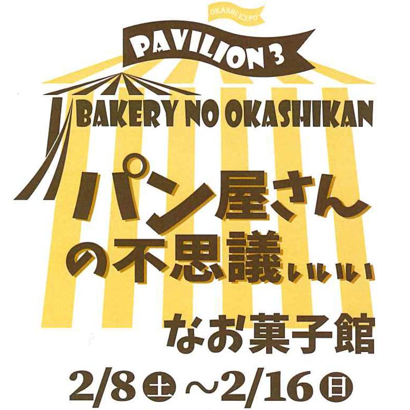 東急ハンズ関西店舗「お菓子EXPO' パン屋さんの不思議なお菓子館」