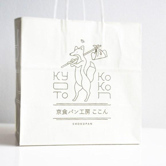 京食パン工房ここんのオリジナル紙袋