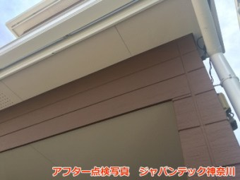 外壁の様子点検